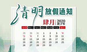 清明节放假通知广告设计PSD素材