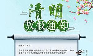 清明放假通知海报模板PSD素材