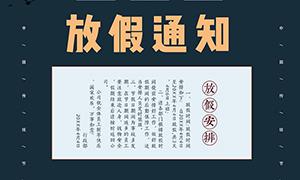 公司清明节放假通知海报PSD素材