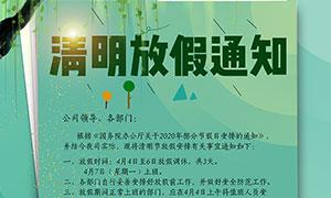 清明节放假通知海报模板PSD素材