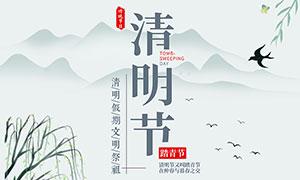 中国风清明放假通知广告PSD素材