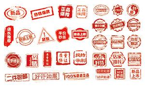电商红色印章促销标签设计PSD素材