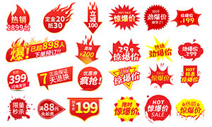 淘宝惊爆价和热销标签设计PSD素材