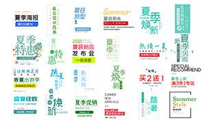 淘宝夏季文案排版设计合集PSD素材V1