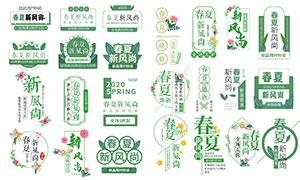 淘宝春夏新风尚字体排版设计PSD素材V4