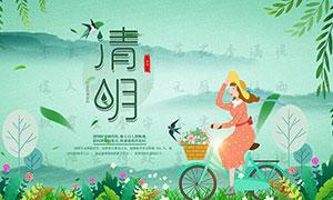 清明节旅游踏青海报设计PSD模板