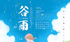 中国传统谷雨节气海报设计PSD源文件