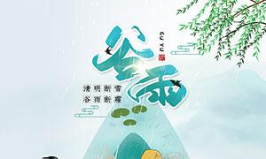 中國風谷雨節氣海報設計PSD素材
