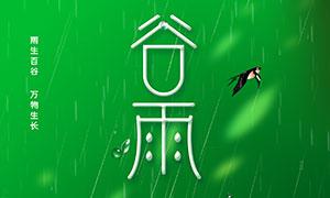 綠色主題谷雨節氣海報PSD素材