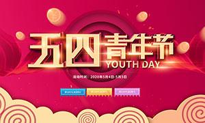 五四青年節活動海報設計PSD素材