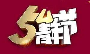 54青年节主题宣传海报PSD素材