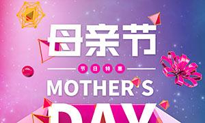 感恩母親節促銷海報模板PSD源文件