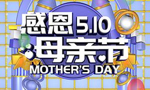 感恩母亲节活动海报PSD模板