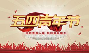 五四青年節宣傳海報設計PSD源文件