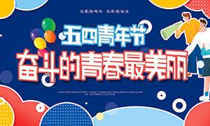 54青年節簡約海報設計PSD素材