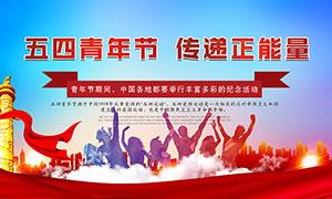 54青年節紀念活動宣傳展板PSD素材