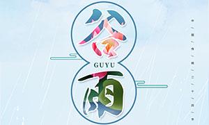 24节气谷雨宣传海报PSD素材