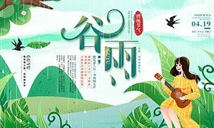 谷雨传统节气海报设计PSD素材