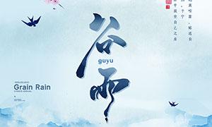 中国风传统谷雨节气海报PSD源文件