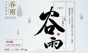 二十四节气之谷雨宣传单PSD素材