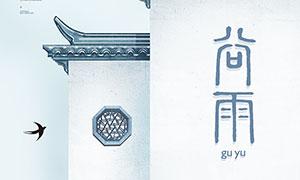 中国风谷雨时节海报设计PSD素材