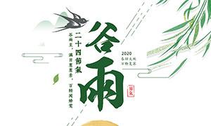 中国传统谷雨时节宣传海报PSD素材