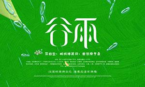 绿色主题谷雨节气海报设计PSD素材