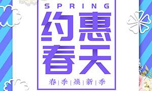 春季焕新季活动宣传单设计PSD素材