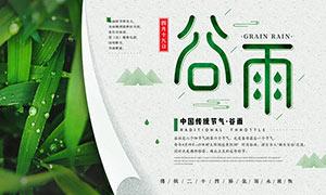 中国传统谷雨节气宣传展板PSD素材