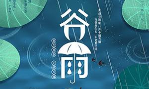 简约谷雨节气海报设计PSD素材