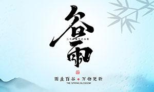 中式风格谷雨海报设计PSD素材