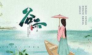 插画风格谷雨时节海报设计PSD素材