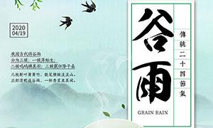 谷雨节气海报设计PSD源文件