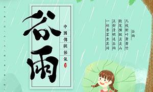 插画风格谷雨海报设计PSD素材