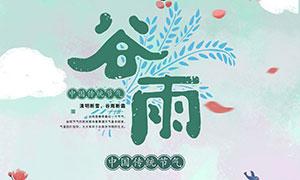 中国传统节气谷雨海报PSD素材
