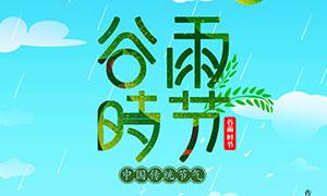 中国传统节气谷雨时节海报PSD素材