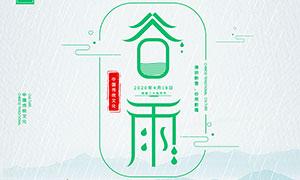 中国传统节气谷雨海报设计PSD素材