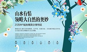 中式插画主题地产海报设计PSD素材