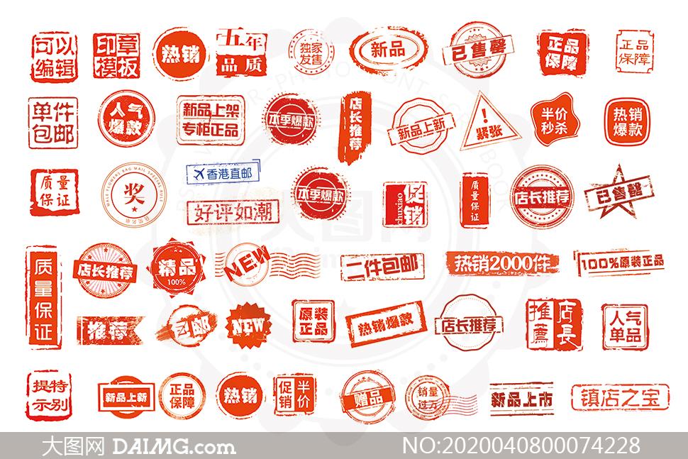 淘宝红色印章标签合集PSD素材