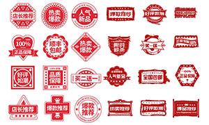 淘宝红色促销标签设计合集PSD素材