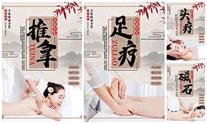 中醫養生文化宣傳展板PSD素材