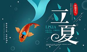 中国传统立夏时节海报设计PSD素材
