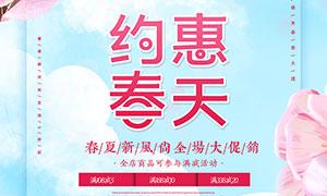 春夏新风尚促销活动海报PSD素材