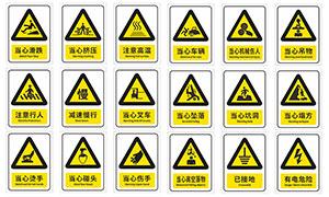 黄色警示标识设计大全矢量素材