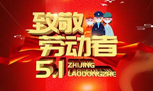 51劳动节致敬英雄海报设计PSD素材