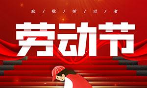 51劳动节致敬劳动节海报设计PSD素材