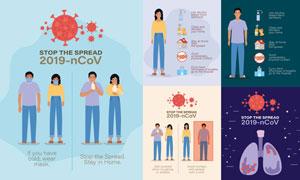抗击新冠疫情主题创意设计矢量素材