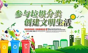 参与垃圾分类宣传标语展板PSD素材