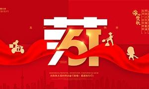 51劳动节宣传展板设计PSD素材