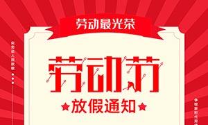 劳动节放价通知海报设计PSD素材